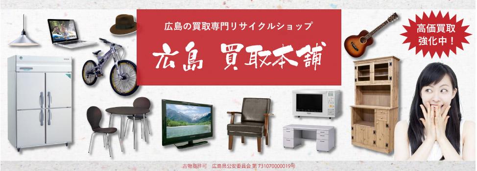 広島で家具・家電・車・オーディオ・電動工具などの高価買取ならリサイクルショップ広島買取本舗