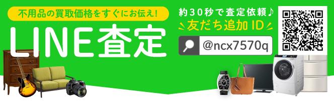 不用品の買取価格がすぐにわかる「LINE査定」をはじめました!ID「@ncx7570q」を検索してLINEで写真を送信してください!
