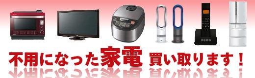 リサイクルショップ広島買取本舗が不用になった家電買い取ります