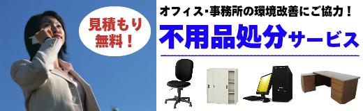 オフィス・事務所の環境改善にご協力!不用品処分サービス