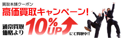 高価買取キャンペーン通常買取価格より10%UP!