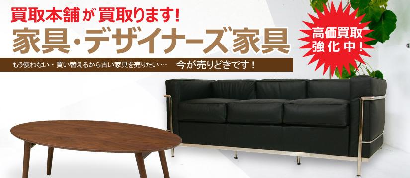 デザイナーズ家具を高価買取