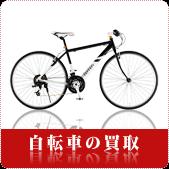 8月は自転車の買取強化中