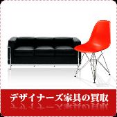 4月はデザイナーズ家具の買取強化中