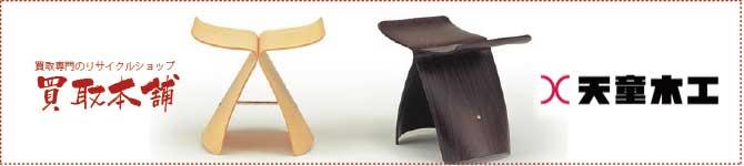 天童木工の家具買取りならリサイクルショップ広島買取本舗へ