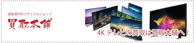 4Kテレビの買取