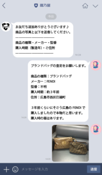 リサイクルショップ広島買取本舗のLINE査定ご利用手順3:お住まいの地域や商品の写真を送信